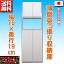 【台数限定アウトレット!】日本製!薄型突っ張り収納庫 幅75奥行19cm