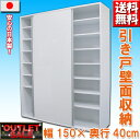 【台数限定アウトレット!】日本製!光沢仕様 引き戸 壁面収納本棚 幅150奥行40高さ180cm