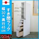 【台数限定アウトレット!】日本製!鏡面すき間収納 幅30 奥行45