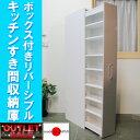 【台数限定アウトレット!】日本製!ボックス付き♪リバーシブルキッチンすき間ワゴン(幅28.5×奥行き57.5×高さ180cm/ワゴン幅24cm)