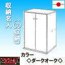 【台数限定アウトレット!】日本製!収納名人(CD収納)〜ダークオーク〜