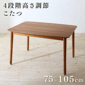 収納付きユニット畳掘りごたつシリーズ こたつテーブル 長方形(75×105cm)