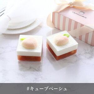 【ZIP!紹介】「キューブ ペーシュ」キューブ型スイーツ・ケーキ スイーツ ケーキ ミニケーキ カップケーキ 冷凍ケーキ ミニ チョコ チョコレート高級 人気 冷凍 おしゃれ かわいい 可愛い