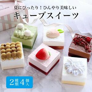 【テレビ紹介】「キューブ スイーツ 2種類4個セット」キューブ型スイーツ・ケーキ ミニケーキ カップケーキ 冷凍ケーキ ミニ 詰め合わせ おしゃれ かわいい 可愛い インスタ映え お取り寄