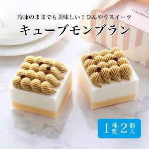 「キューブ モンブラン」キューブ型ミニスイーツ スイーツ ミニケーキ カップケーキ 冷凍 モンブランケーキ ミニ 高級 人気 マロン 栗 冷凍 おしゃれ インスタ映え ご褒美 お取り寄せ 誕生