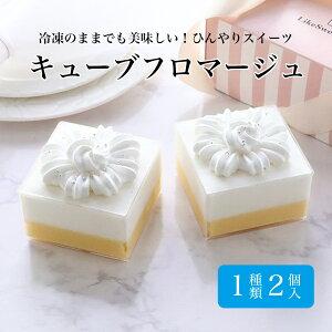 【ZIP!紹介】「キューブ フロマージュ」キューブ型スイーツ・ケーキ スイーツ ケーキ ミニケーキ カップケーキ 冷凍ケーキ ミニ チョコ チョコレート高級 人気 冷凍 おしゃれ かわいい 可