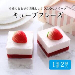 「キューブ フレーズ」キューブ型スイーツ ミニケーキ カップケーキ 冷凍ケーキ スイーツ ケーキ いちご イチゴ 苺 人気 おしゃれ かわいい 可愛い インスタ映え 取り寄せ ミニ ギフト 手土
