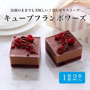 「キューブ フランボワーズ」キューブ型スイーツ・ケーキ スイーツ ケーキ ミニケーキ カップケーキ 冷凍ケーキ ミニ チョコ チョコレート高級 人気 冷凍 おしゃれ かわいい 可愛い インス