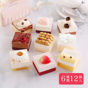 【テレビ紹介】「キューブ スイーツ 6種類12個セット」キューブ型スイーツ・ケーキ ミニケーキ カップケーキ ミニ 詰め合わせ アソート おしゃれ かわいい 可愛い インスタ映え お取り寄せ
