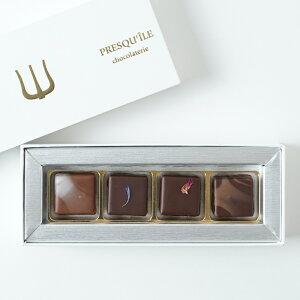 マリアージュショコラ4個入り プレスキル ショコラトリーチョコレート チョコ ボンボンショコラ ショコラ ご褒美スイーツ お取り寄せスイーツ おしゃれ 上品 人気 おすすめ プレゼント ギ