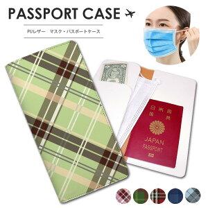 《送料無料》《2020年最新版》 PUレザー マスクケース マスクポーチ チェック柄 ロング パスポートケース 3ポケット 持ち運び 旅行 一時保管 携帯 シンプル