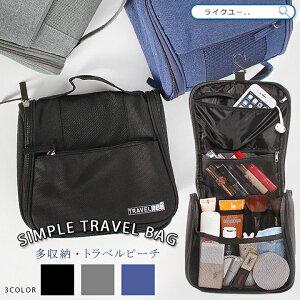 旅行用品 トラベルポーチ ポーチ レディース 旅行ポーチ トラベルバッグ 吊り下げ フック付き 洗面用具入れ メイクポーチ 収納袋
