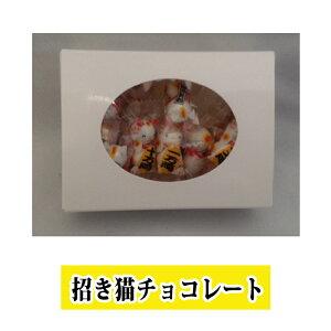 【普通郵便送料無料】かわいい招き猫チョコレート80g まねきねこ ホワイトデー ギフト お返し におすすめ【楽ギフ_包装】