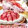 草莓填充 ♪ 豪华 ★ 草莓馅饼