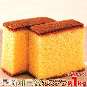 【送料無料】徳用 長崎和三盆 カステラ 約1kg(3本セット) 常温