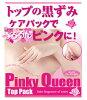 小指女王顶级包 40 g 胸围顶暗粉红色粉红佳人奶油奶嘴奶嘴变暗 shemoa