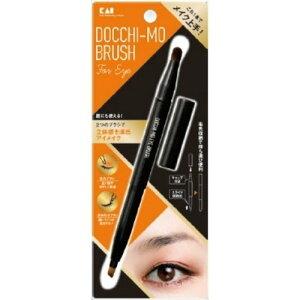 Docchi-mo Brush for Eye ドッチモブラシ Eye アイメイク アイチップ アイライナー シャドウブラシ KQ3140 送料無料 貝印 正規品