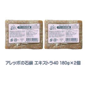 アレッポの石鹸 エキストラ40 180g×2個セット 正規品 送料無料 無添加 アトピー 体臭 髪