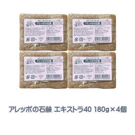 アレッポの石鹸 エキストラ40 180g×4個セット 正規品 送料無料 無添加 アトピー 体臭 髪 保湿