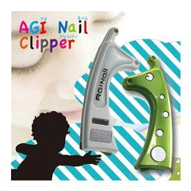 【普通郵便送料無料代引不可】AGI Nail Clipper/アギネイルクリッパー ハサミタイプじゃない赤ちゃん 爪切り 乳児 幼児 爪きり つめ切り