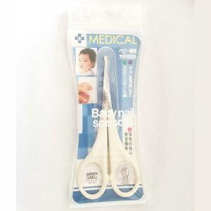 グリーンベル ステンレス製 ベビー専用ツメキリはさみ no.69 爪切り 赤ちゃん 子ども 幼児 乳児 ハサミ はさみ つめ切り MEDICAL 送料無料
