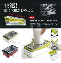 【普通郵便送料無料】【サンクラフト正規品】スーパーおろし器SSK-10…グリーン・ホワイト