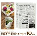 英字新聞 ラッピング かわいい 包装紙 メール便 送料無料 おしゃれ フランスの新聞紙風 グラフィック ラッピングペー…