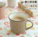 ホーロー マグ おしゃれ 北欧 マグカップ 送料無料 おとな色 ホーローみたいなマグカップ 日本製 陶器 琺瑯 ホウロウ …