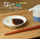 醤油皿 白 陶器 メール便OK 美濃焼 アイデア ななめ底しょうゆ小皿 醤油 しょうゆ