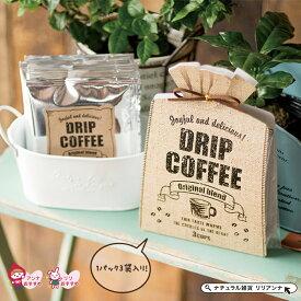 コーヒーギフト ドリップコーヒー ギフト 粗品 メール便 送料無料 深煎りコクうまブレンド ドリップコーヒー 3袋入 プチギフト 誕生日 プレゼント ギフト ご挨拶 お礼 2個までメール便OK!