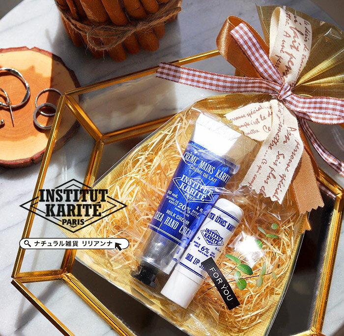 ハンドクリーム ギフトセット メール便 送料無料 INSTITUT KARITE インスティテュート カリテ シアバター配合 ハンドクリーム&リップクリームのギフトセット 誕生日 プチギフト お礼 クリスマス ギフト