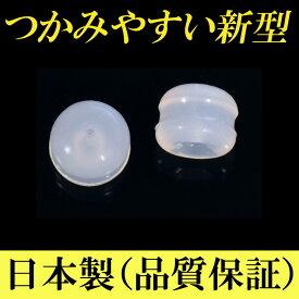 ピアス キャッチ ピアスキャッチ 日本製 シリコン 両耳用 留め具 キャッチ ピアスキャッチャー シリコン樹脂