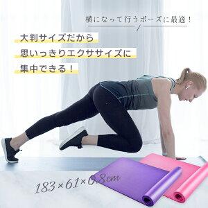 ノンスリップヨガマット(183×61×0.8cm)ヨガマットストレッチヨガラグトレーニングエクササイズホットヨガクッションピラティスダイエット首腰痛肩コリ
