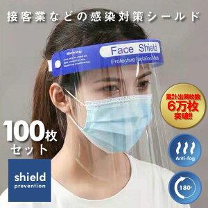 マスク フェイスシールド 100枚セット フェイスガード フェイスカバー 曇り止め付き 男女兼用 洗って使える FACE SHIELD 洗える 医療 医療用
