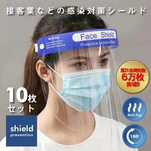 マスク フェイスシールド 10枚セット フェイスガード フェイスカバー 曇り止め付き 男女兼用 洗って使える FACE SHIELD 洗える 医療 医療用