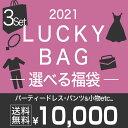 福袋 2020 レディース ブランド Dress Lab/CREAM[パーティードレス ワンピース パンツドレスから2点+アクセサリー バッグ ボレロ ショールから1点=選べる 3点セット]結婚式 ド