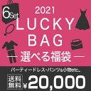 福袋 2020 レディース ブランド Dress Lab/CREAM[パーティードレス ワンピース パンツドレスから3点+アクセサリー バッグ ボレロ ショールから3点=選べる 6点セット]結婚式 ド