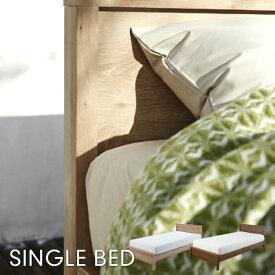 シングルベッド 強化プリント紙化粧合板 ウッドスプリング インテリア ベッド ベット 雑貨 収納 デザイン 可愛い 家具 北欧 ブルックリン ベッド 寝室 一人暮らし 子供部屋 B-541S-NA B-541S-BR 送料無料