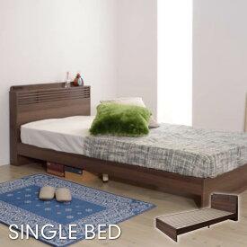 木製 すのこ シングルベッド LED照明付き すのこベッド ベッドフレーム シングルベッド ベッド コンセント付き 木製 すのこ ヘッドボード シンプル デザイン 寝室 子供部屋 一人暮らし B-82S-BR