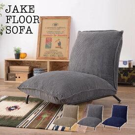 Jake floor sofa ジェイク フロアソファ フロアローソファ フロアチェア 座椅子 リクライニング ゆったり ソファ おしゃれ コーデュロイ ナチュラル 一人掛け 1P リクライナー リビング 和室 寝室 新生活 一人暮らし 敬老の日 RKC-436BE RKC-436GY RKC-436NV