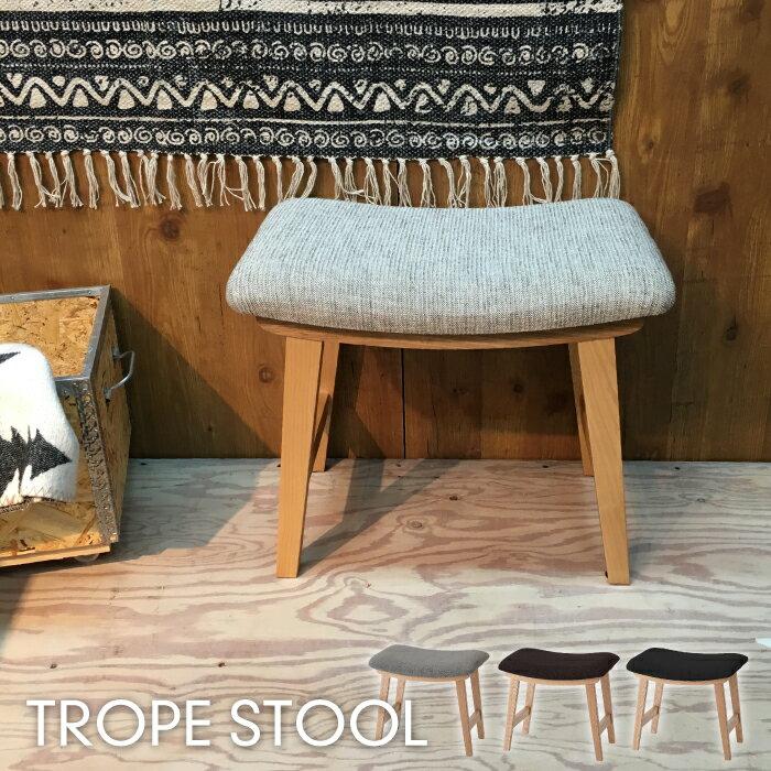 【送料無料】トロペ スツール 腰掛 ベンチ チェア イス チェア オットマン 布張り 天然木 椅子 いす ダイニングチェア 北欧 ナチュラル ファブリック グレー ブラウン 完成品 CL-790CGY CL-790CBR 送料無料