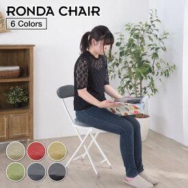 RNDA ロンダ 折りたたみ チェア 折りたたみチェア キッチンチェア 腰掛椅子 パイプ椅子 椅子 いす チェアー チェア 折り畳み 折畳み 収納 コンパクト 持ち運び 玄関 キッチン リビング 北欧 PC-32