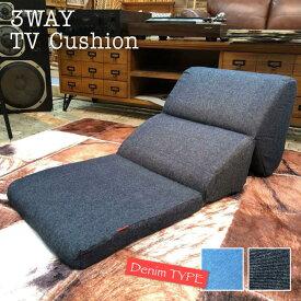 デニム調 3WAY ボリューム テレビ枕 ごろ寝クッション デニム シートクッション 座椅子 折り畳み テレビまくら 座椅子 フロアクッション ソファクッション 座いす ソファ イス リビング 新生活 一人暮らし 敬老の日 プレゼント FCC-121 SGS-121LDM SGS-121DDM