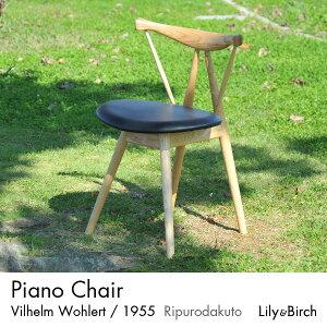 北欧チェアピアノチェアPianoChairおしゃれ椅子イスダイニングチェアリビングヴィルヘルム・ウォラートリプロダクトジャネリック家具