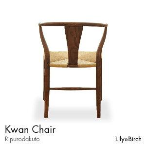 北欧チェア無垢クワンチェアKwanChairペーパーコードおしゃれ椅子イスダイニングチェアリビングウェグナーリプロダクトジャネリック家具