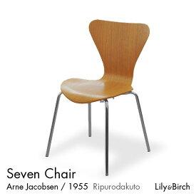 北欧チェア セブンチェア Seven Chair おしゃれ 椅子 イス ダイニングチェア リビング アルネ・ヤコブセン おしゃれ家具 リプロダクト ジャネリック家具