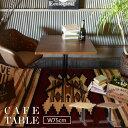 ダリオ カフェテーブル 正方形 テーブル 幅75cm ダイニングテーブル カフェテーブル ラウンドテーブル ミーティングテ…