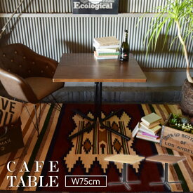 ダリオ カフェテーブル 正方形 テーブル 幅75cm ダイニングテーブル カフェテーブル ラウンドテーブル ミーティングテーブル リビング 北欧 天然木 ナチュラル おしゃれ インテリア 新生活 一人暮らし END-223TNA END-223TBR