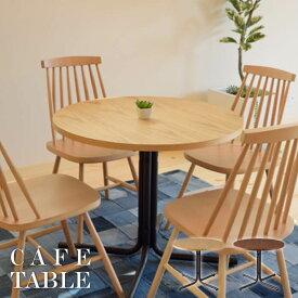 ダリオ カフェテーブル 丸型 テーブル 直径80cm ダイニングテーブル カフェテーブル ラウンドテーブル ミーティングテーブル おしゃれ かわいい インテリア 新生活 一人暮らし ナチュラル ラウンドテーブル北欧 天然木 新生活 一人暮らし END-225TNA END-225TBR