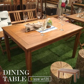 アルンダ ダイニングテーブル Sサイズ W120cm デザインテーブル シンプル カジュアル おしゃれ 北欧 ビンテージ アンティーク 天然木 ナチュラル NX-712 送料無料